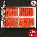 【ふるさと納税】低温熟成塩たらこ(1本物・切子込)250g×4セット 【魚貝類・たらこ・塩たらこ】