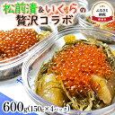 【ふるさと納税】いくら贅沢盛の海鮮漬150g×4 【魚貝類・加工食品・いくら・魚卵・数の子】