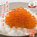 【ふるさと納税】北海道産 いくら醤油漬100g×3 【魚貝類・いくら・魚卵】