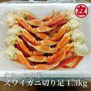 【ふるさと納税】12-26 ズワイガニ切足1.3kg【足折含】...