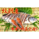 【ふるさと納税】15-20 紋別産新巻秋鮭半身1切真空造り