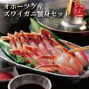 【ふるさと納税】15-35 オホーツク産ズワイガニの蟹身セット(1kg前後)