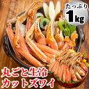【ふるさと納税】15-78 生冷カット済みズワイガニ 1kg...