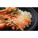 【ふるさと納税】20-82 紋別産ズワイガニ食べつくしセット...