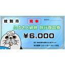 【ふるさと納税】20-140 紋別市ふるさと納税旅行商品券 6,000円分