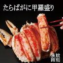 【ふるさと納税】50-36 たらばがに甲羅盛り (約1.5kgの姿使用)...