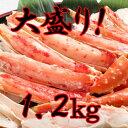 【ふるさと納税】50-41 紋別産タラバガニ食べつくしセット...
