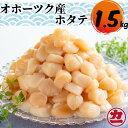【ふるさと納税】10-234 オホーツク産ホタテ(1.5kg...