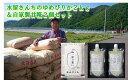 【ふるさと納税】A2001 上士別の生産者が作るゆめぴりか2kgと水留農場特製の甘糀300g2個