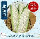独自の減農薬農法で栽培した生でも食べれるホワイトコーン