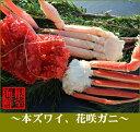 【ふるさと納税】ズワイガニ1〜2肩と花咲ガニ1〜2尾セット A-57002...