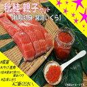【ふるさと納税】[北海道根室産]秋鮭親子セット A-5900...