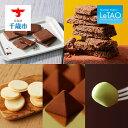 【ふるさと納税】【ルタオ】チョコレート5種アソートセット 【...