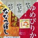 【ふるさと納税】JA新すながわ産 特栽米ゆめぴりか、特栽米な...