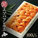【ふるさと納税】極上エゾバフンウニ折詰100g 【魚貝類・ウ...