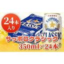 【ふるさと納税】サッポロクラシック350ml×24本 ビール 北海道 ふるさと納税【30002】