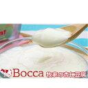 【ふるさと納税】牧家(Bocca)の杏仁豆腐9個セット 【お...