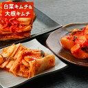 【ふるさと納税】炎の華 白菜キムチ・大根キムチ 【発酵食品・...