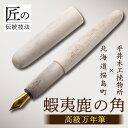 【ふるさと納税】北海道 福島町産 平井木工挽物所 × 蝦夷鹿...