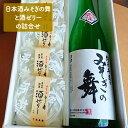 【ふるさと納税】日本酒 みそぎの舞 と 酒ゼリー の詰合せ ...