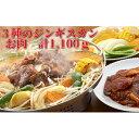 【ふるさと納税】久上の3種の北海道ジンギスカンセット 【お肉・羊肉・ラム肉】