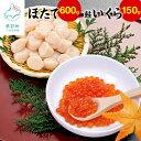 【ふるさと納税】ほたて貝柱(刺身用)600g・鮭いくら150...