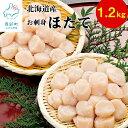 【ふるさと納税】ほたて貝柱1.2kg(600g×2)北海道産...