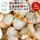 【ふるさと納税】高村商店の ボイルベビーホタテ Mサイズ 3...