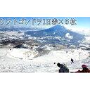 【ふるさと納税】ニセコグラン・ヒラフスキー場 リフト・ゴンド...