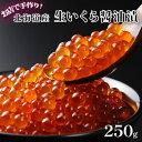 【ふるさと納税】お店で手作り!北海道産生いくら醤油漬250g生冷蔵 【魚貝類・いくら・魚卵】 お届け:2021年10月下旬~11月下旬