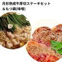 月形熟成牛厚切ステーキセット&もつ鍋(味噌)
