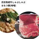 【ふるさと納税】月形熟成牛しゃぶしゃぶ&もつ鍋(味噌)セット...