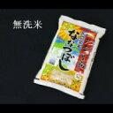 【ふるさと納税】 0604 無洗米ななつぼし5kg×1袋
