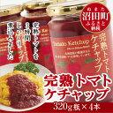 【ふるさと納税】 完熟 トマト ケチャップ 4個