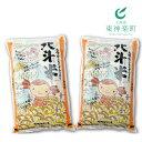 【ふるさと納税】令和元年産 北斗米ななつぼし10kg