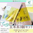【ふるさと納税】ゆめぴりか玄米茶(3個セット) 【N008】