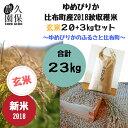 【ふるさと納税】久保農園 ゆめぴりか 玄米23kg 2018...