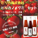 ショッピングトマトジュース 【ふるさと納税】比布町 トマトジュース ピリカノメグミ