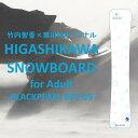【ふるさと納税】竹内智香×東川町オリジナルHIGASHIKAWA SNOWBOARD for Adult(BLACKPEARL BP2-09)