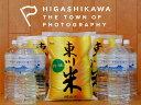 【ふるさと納税】【H30年産米】東川米ななつぼし30kgと大