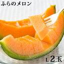 【ふるさと納税】かみふらの赤肉メロンL(1.6kg以上)2玉...