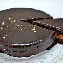 【ふるさと納税】チョコレートケーキ ショコラグラサージュ(ホールタイプ)