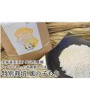 【ふるさと納税】北海道産特別栽培米「風の子もち」5kg×1 ...