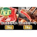 【ふるさと納税】北海道 こだわりの美深牛 ステーキ3kg&すき焼き2kgセット 【お肉・牛肉・ロース・ステーキ・すき焼き】