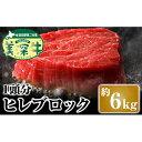 【ふるさと納税】北海道 こだわりの美深牛 ヒレブロック1頭分 約6kg 【お肉・牛肉・ヒレ】 お届け:2021年1月より順次出荷