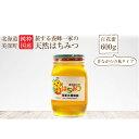【ふるさと納税】北海道美深産 天然はちみつ600g(瓶) 【...