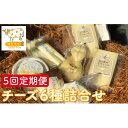 【ふるさと納税】北海道美深町 チーズ6種詰め合わせ 5回定期便 【北ぎゅう舎】 【定期便・加工食品・乳製品・チーズ】