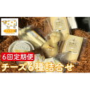 【ふるさと納税】北海道美深町 チーズ6種詰め合わせ 6回定期便 【北ぎゅう舎】 【定期便・加工食品・乳製品・チーズ】