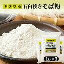 【ふるさと納税】北海道幌加内産 石臼挽きそば粉(キタワセ) 3kg 【蕎麦・麺類】