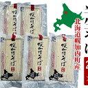 【ふるさと納税】石臼挽き半生そば 240g×7袋 北海道幌